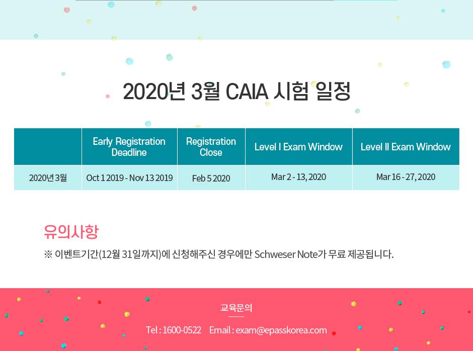 2020년 시험대비 CAIA 오픈예정 이벤트