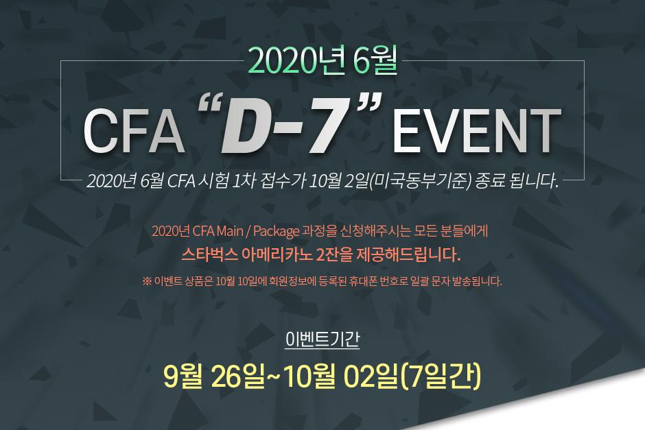 """2020년 6월 CFA """"D-7"""" EVENT"""
