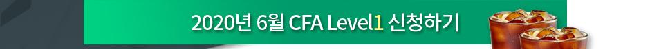 2020년 6월 CFA Level1 신청하기