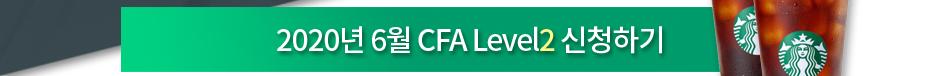 2020년 6월 CFA Level2 신청하기