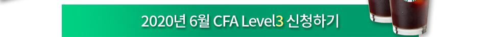 2020년 6월 CFA Level3 신청하기