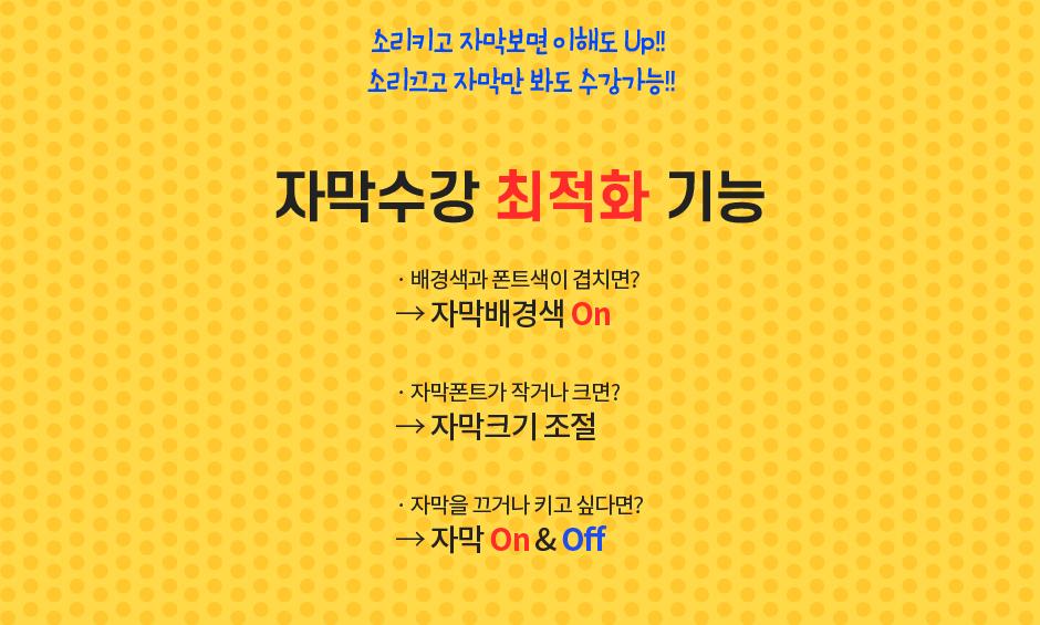 업계 최초 전산세무회계 전 차시 자막 서비스 신규 Open