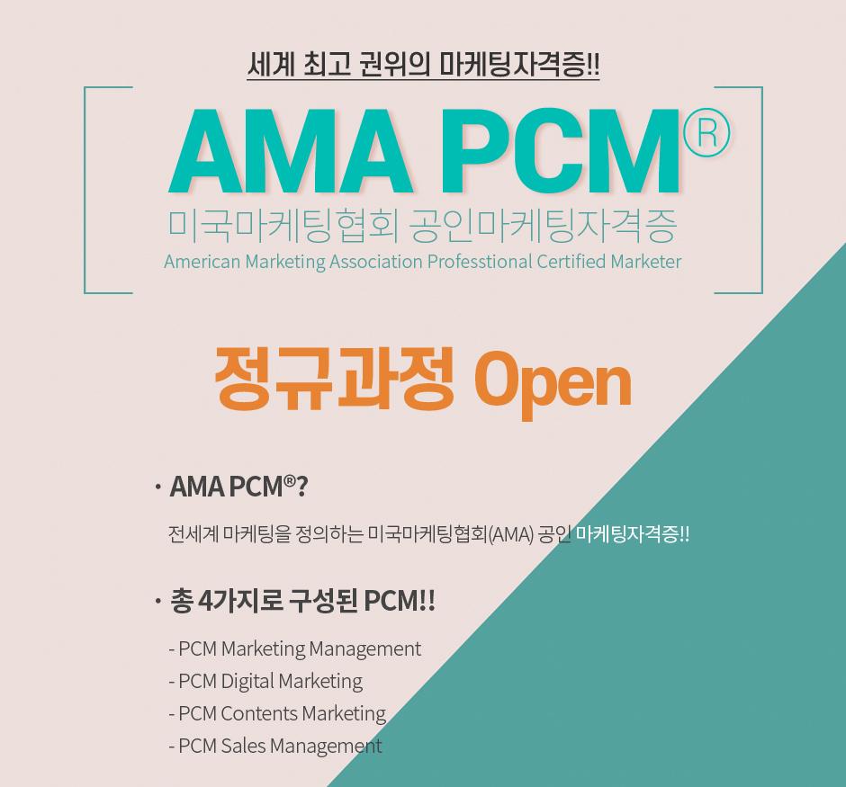 AMA PCM 정규과정 Open