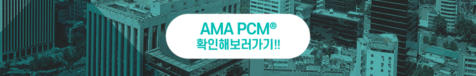 AMA PCM 확인해보러가기