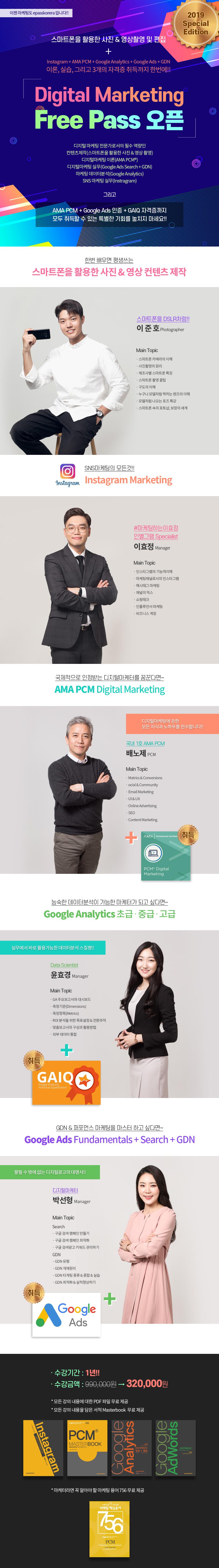 Digital Marketing Free Pass 오픈