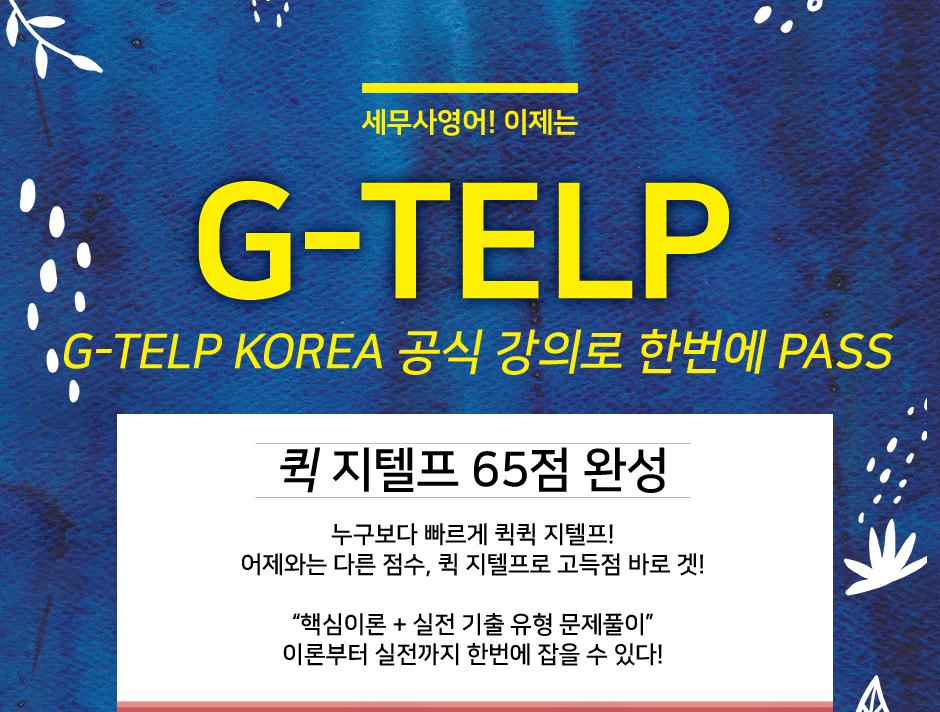 세무사영어 이제는 G-TELP