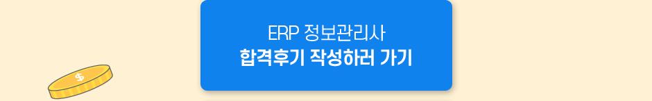 ERP정보관리사 합격후기 작성하러 가기