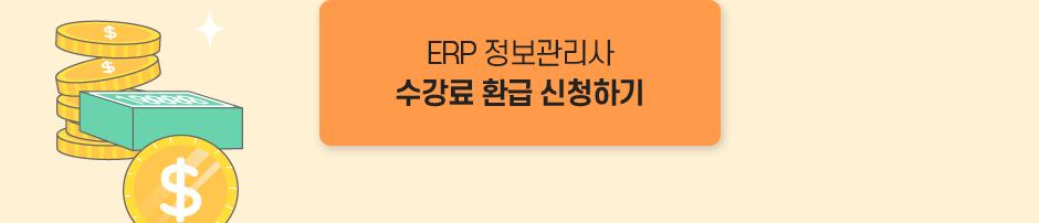 ERP정보관리사 수강료 환급 신청하기