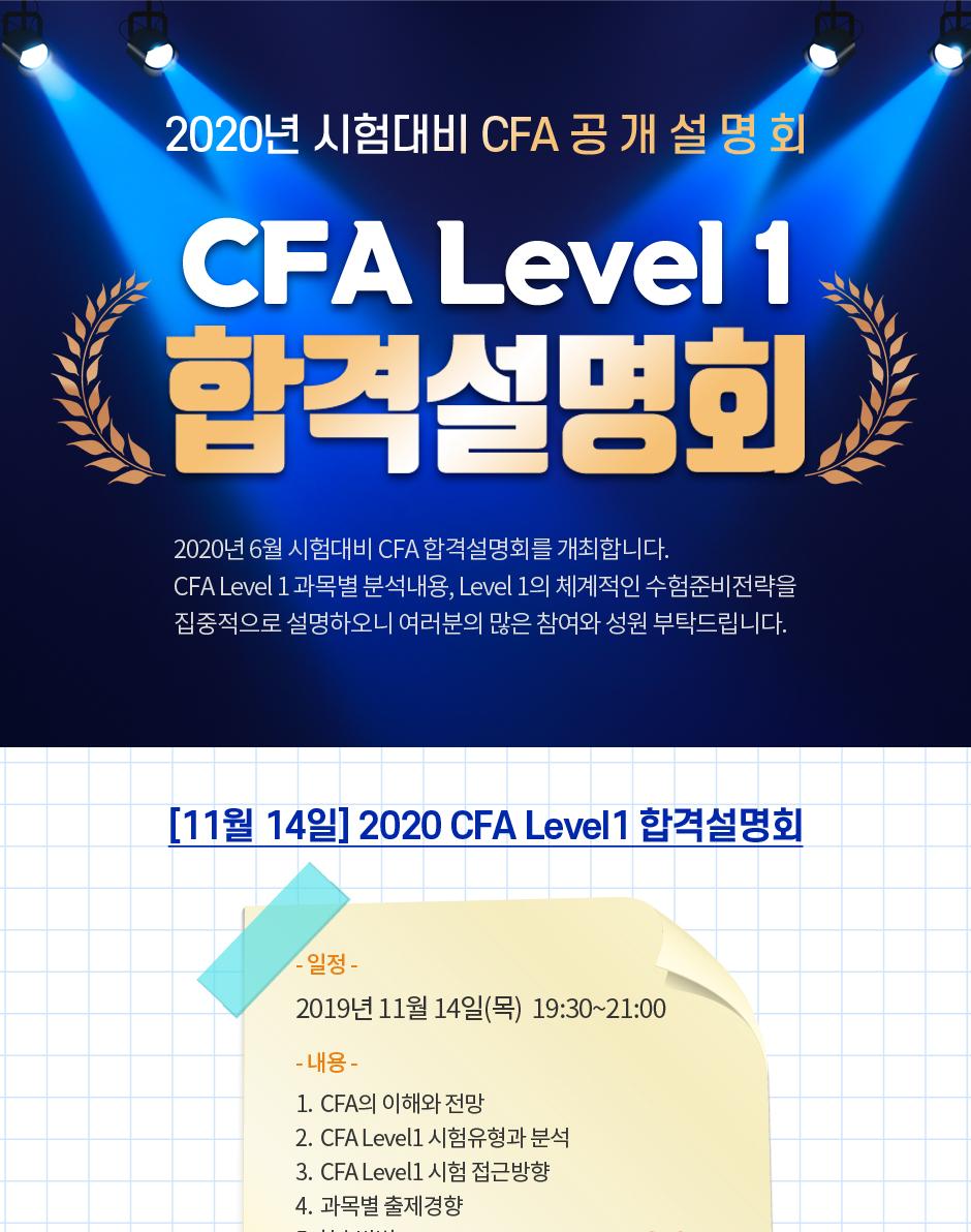 CFA Level 1 합격설명회