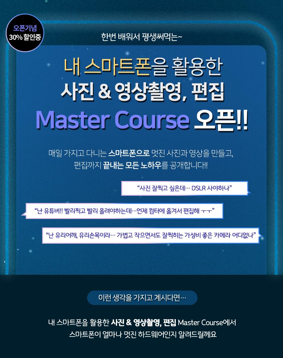 스마트폰을 활용한 사진&영상촬영,편집 Master Course