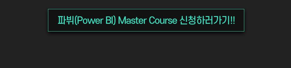 파뷔를 활용한 데이터분석&데이터시각화 Master Course