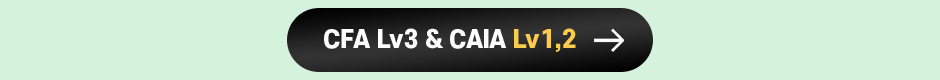 CFA Lv3 & CAIA Lv1,2