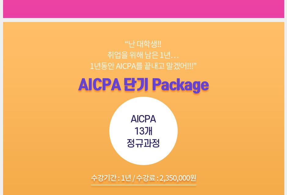 AICPA 3종 Package 오픈