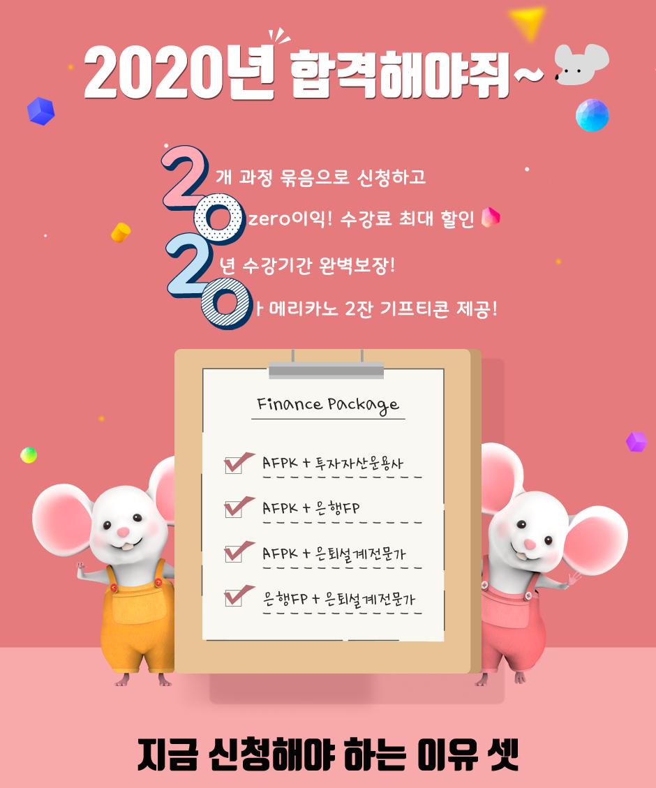 2020년 합격해야쥐 이벤트