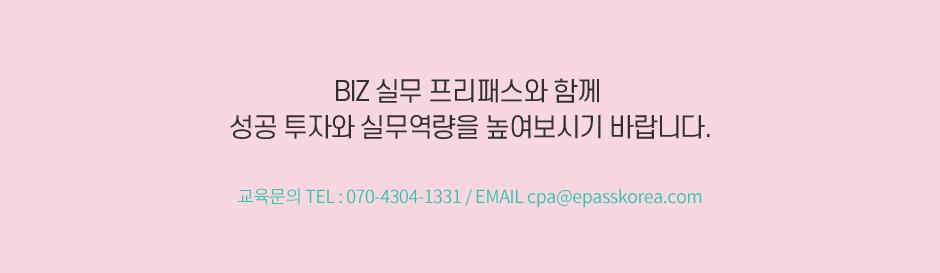 2020 BIZ 실무 프리패스 오픈