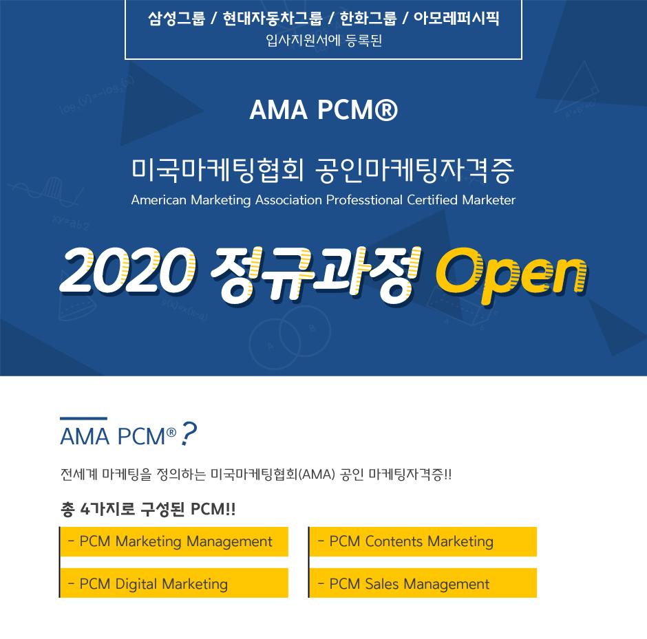 2020 PCM 정규과정 오픈
