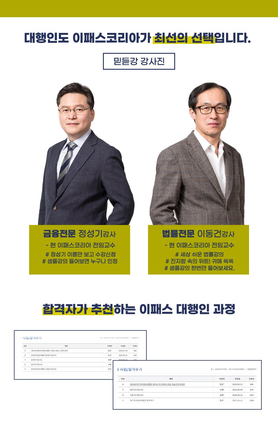 증권투자구너유대행인+펀드투자권유대행인 패키지이벤트