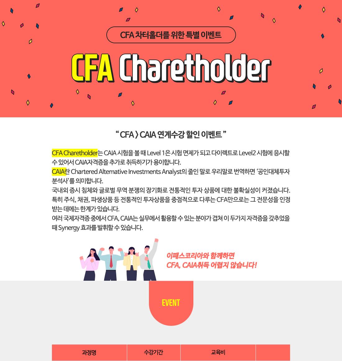 CFA 차터홀더를 위한 특별 이벤트