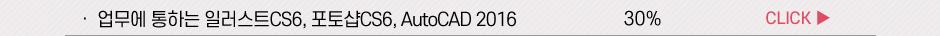 업무에 통하는 일러스트CS6, 포토샵CS6, AutoCAD 2016
