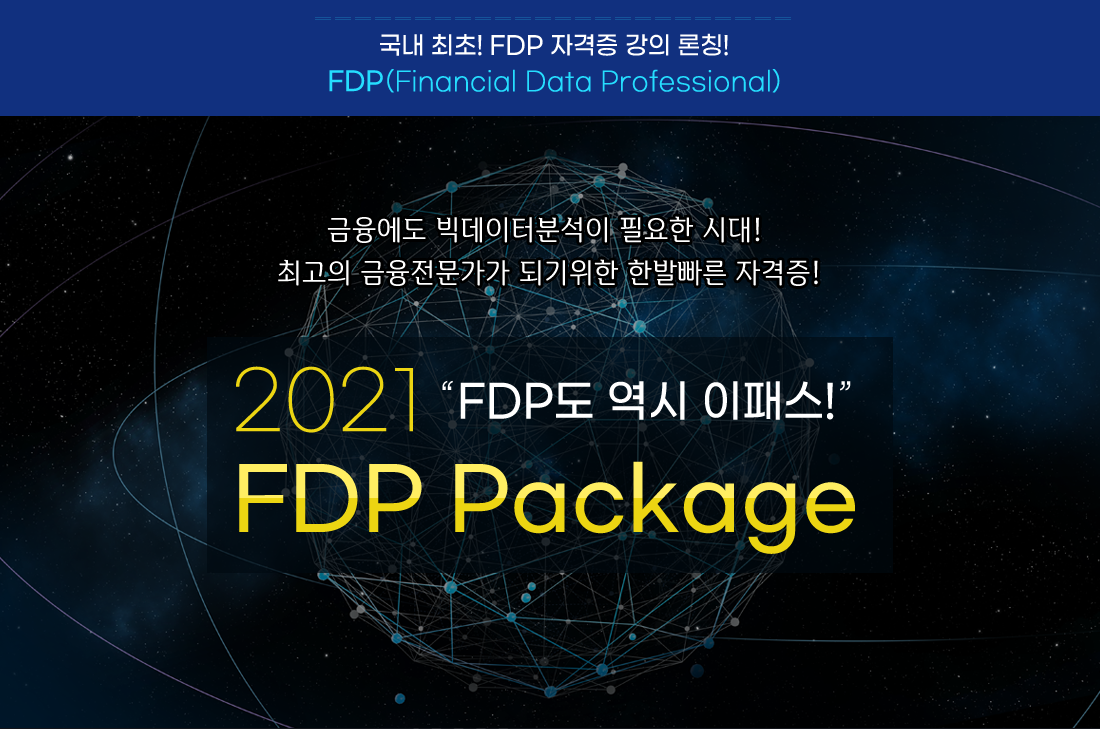 2021 FDP도 역시 이패스 FDP Package