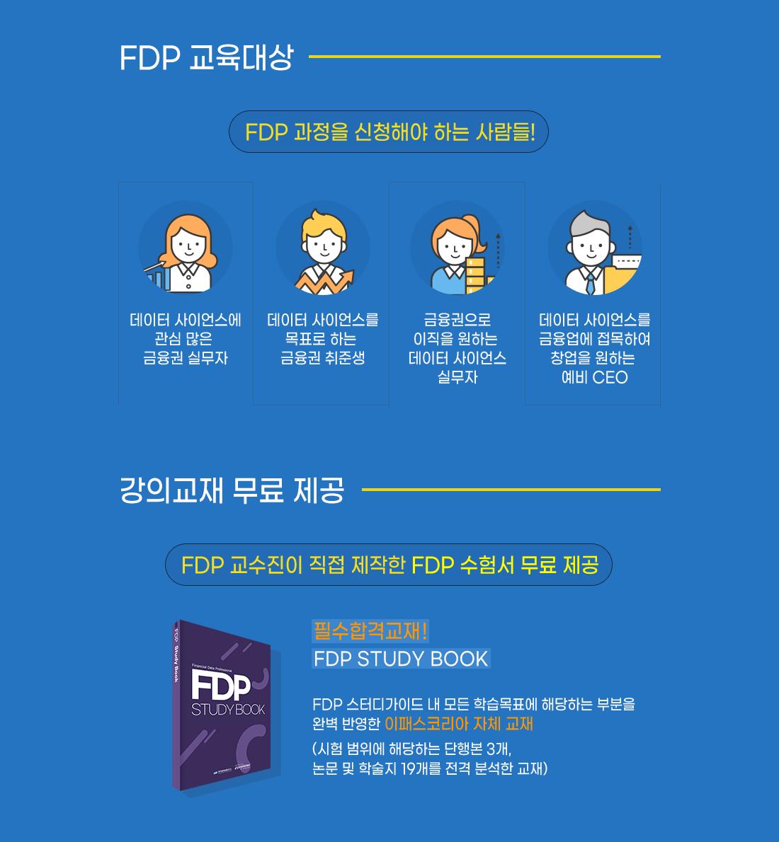 FDP 교육대상 강의교재 무료 제공