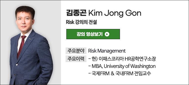 김종곤 강의 영상 보기