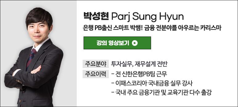 박성현 강의 영상 보기