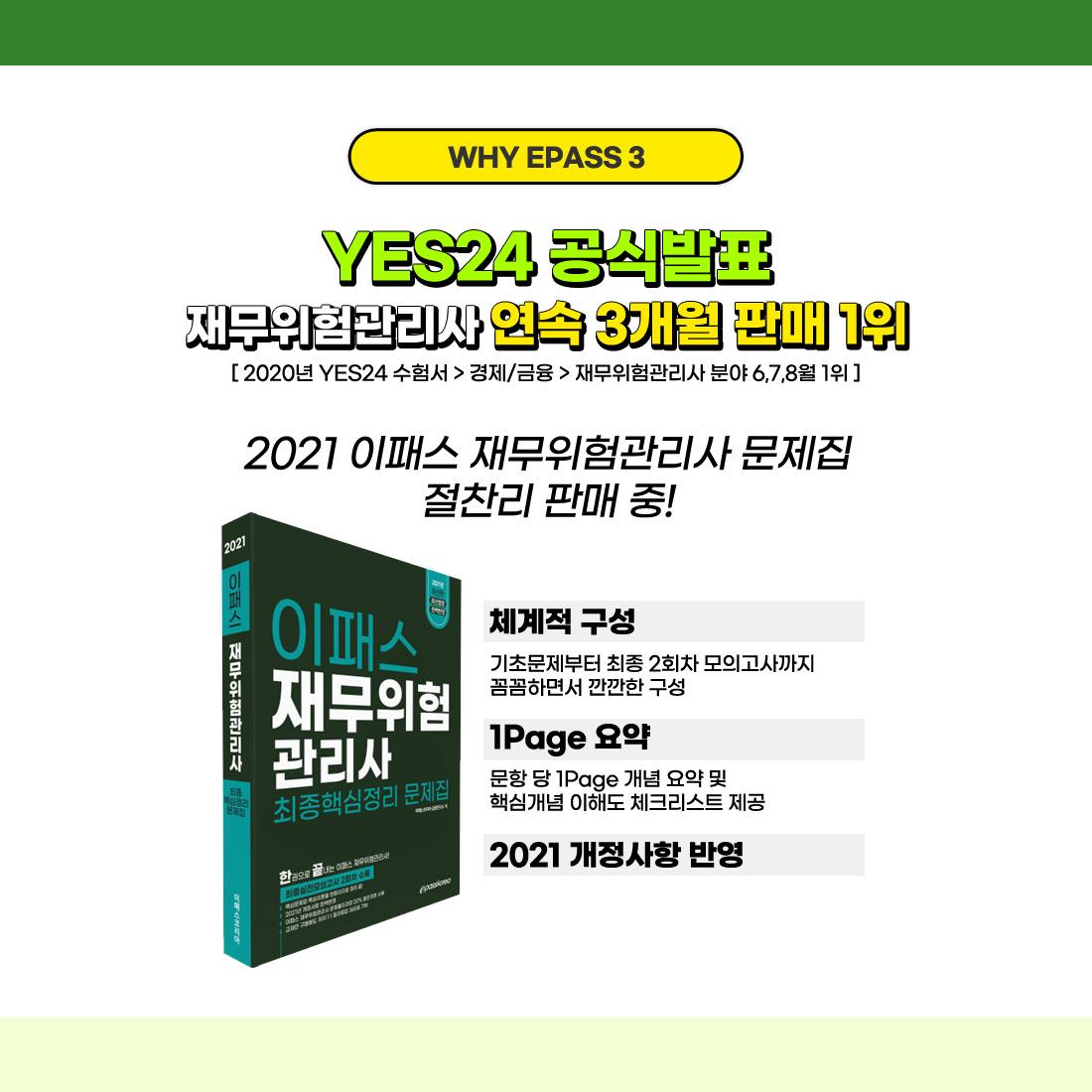 YES24 공식발표 재무위험관리사 연속 3개월 판매 1위