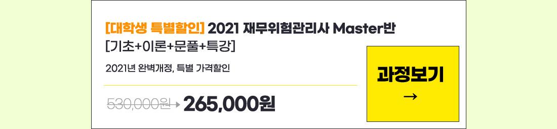 [대학생 특별할인] 2021 재무위험관리사 Master반