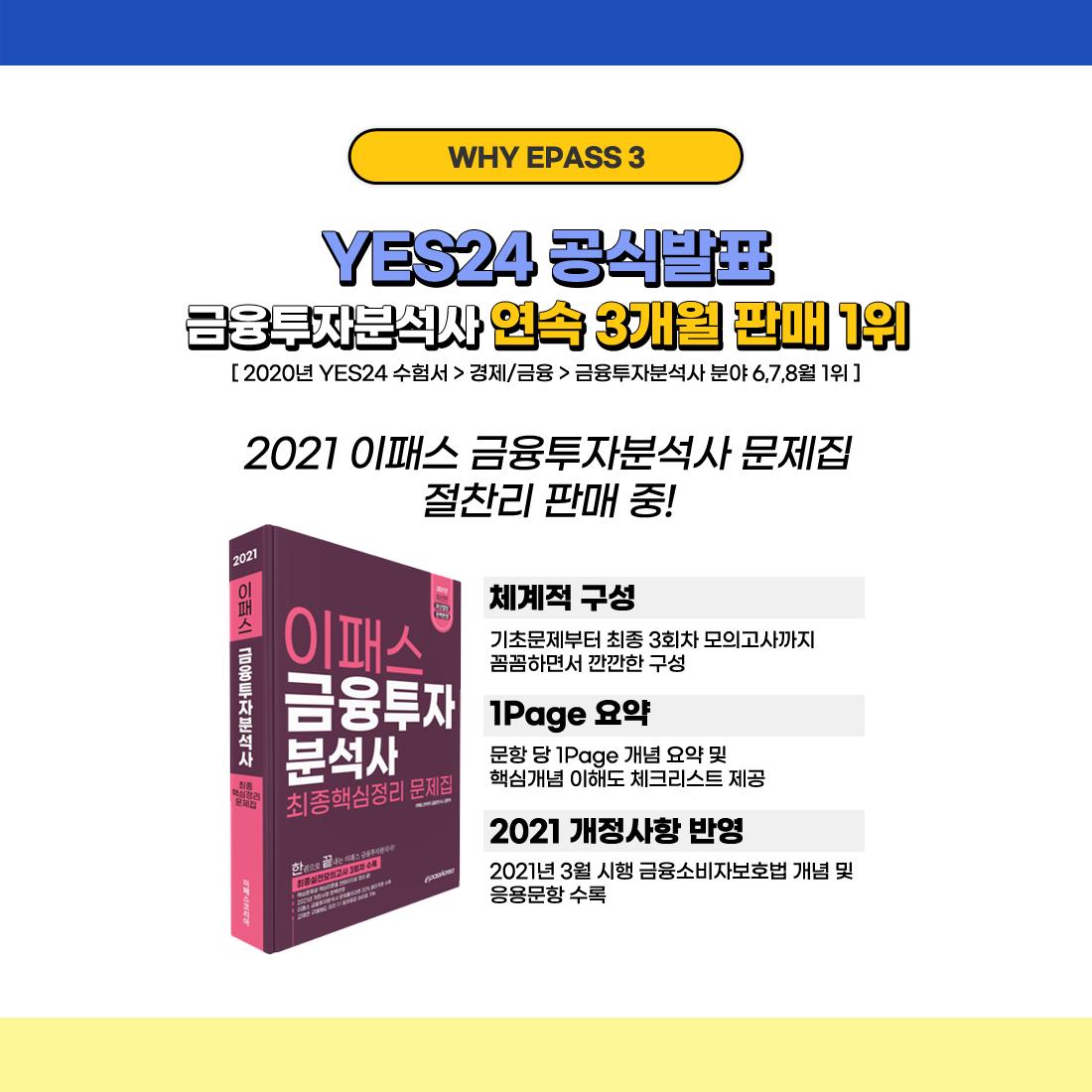 YES24 공식발표 금융투자분석사 연속 3개월 판매 1위