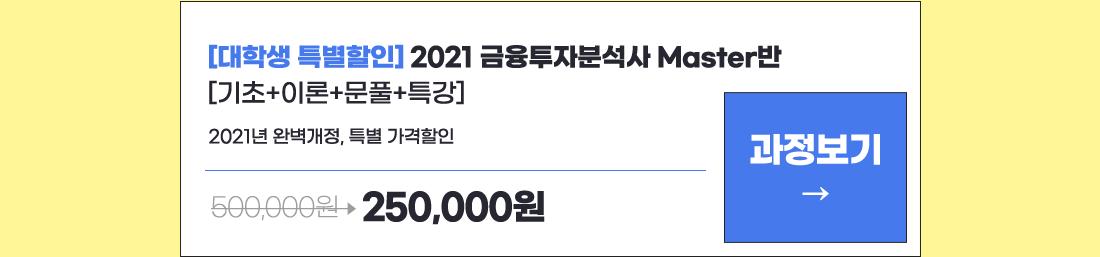 [대학생 특별할인] 2021 금융투자분석사 Master반