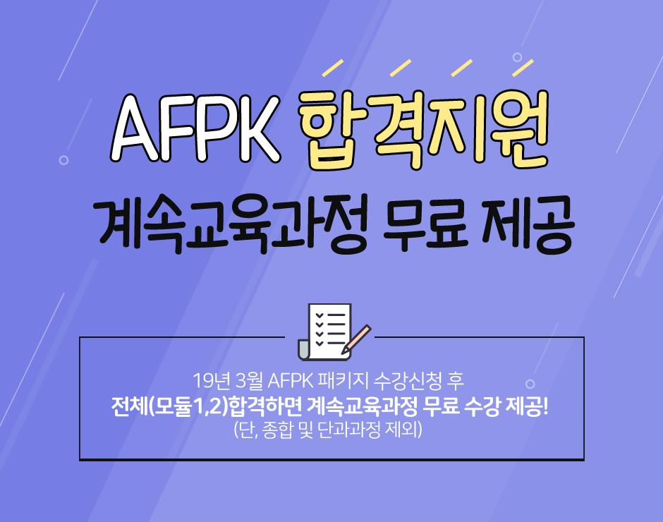 AFPK 신규 이벤트페이지