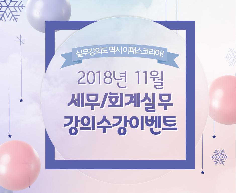 2018년 11월 세무/회계실무 강의수강이벤트