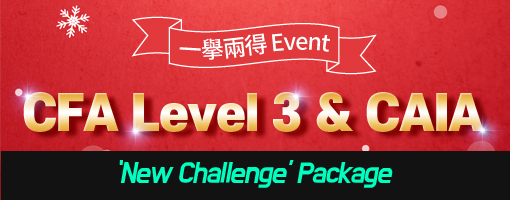 [New Challenge] CFA Level3 & CAIA 뉴 챌린지 Package 출시! 이미지