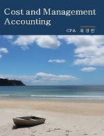 2019 Cost and Management Accounting [최경민 CPA]