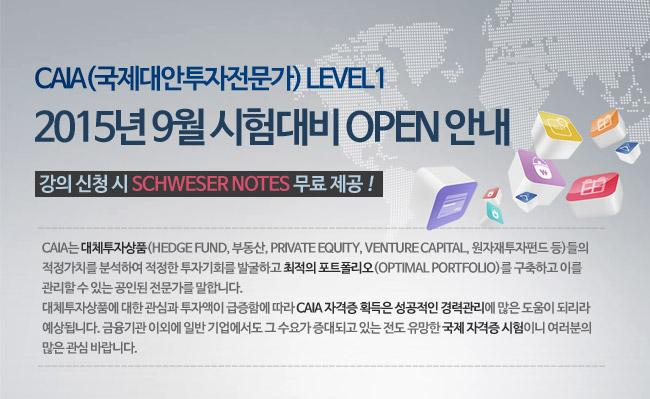 caia level 1 schweser notes pdf