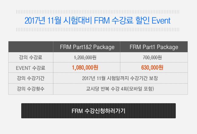 2017년 11월 시험대비 FRM 수강료 할인 event