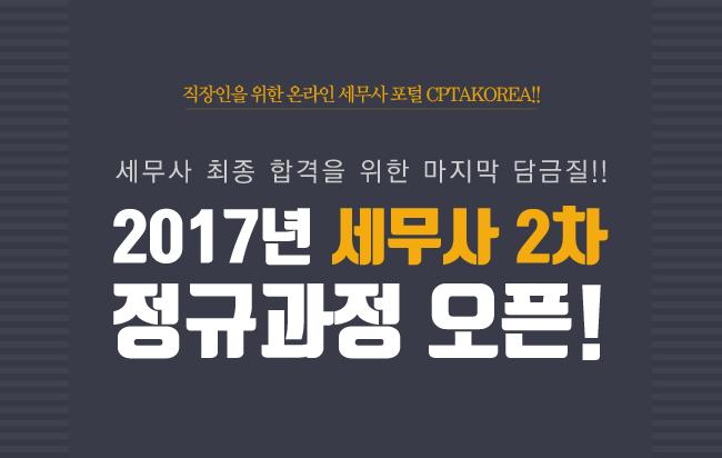2017년 세무사 2차 정규과정 오픈