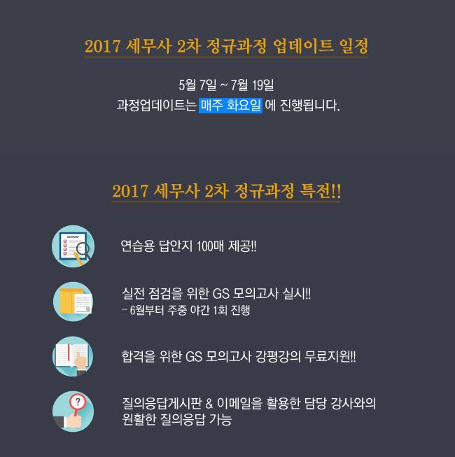 2017년 세무사 2차 정규과정 일정, 특전