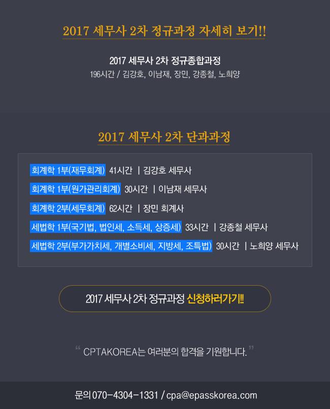 2017년 세무사 2차 정규과정 자세히보기,단과과정