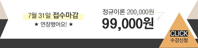 6월 30일 접수마감, 정규이론 99000원
