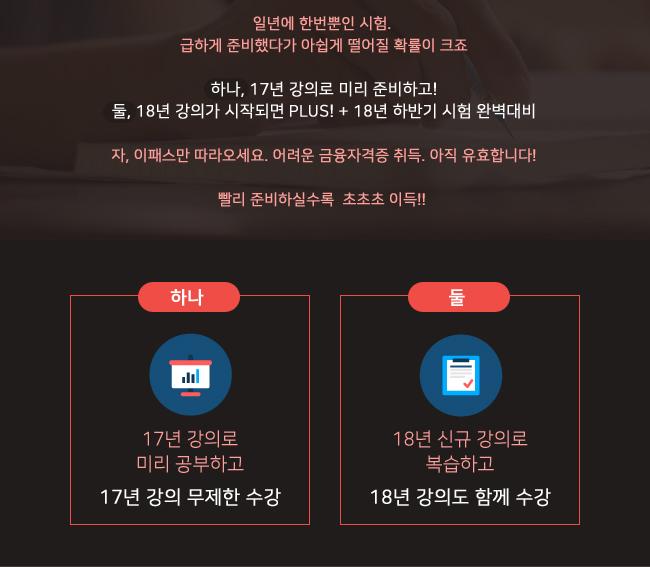 재무위험관리사 금융투자분석사 18년 선수강 대박 찬스