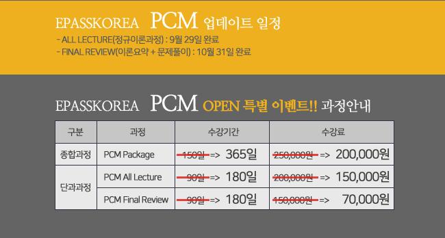 PCM정규과정 오픈