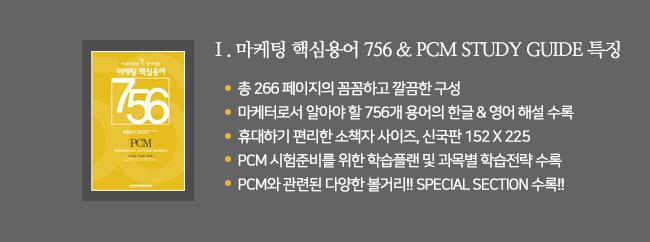 PCM 스터디가이드