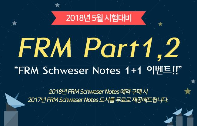 2018년 5월 FRM Part1,2 이벤트