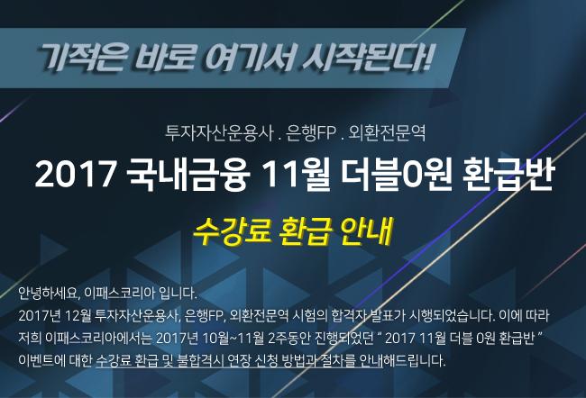 2017년 11월 시험 현금환급반 수강료 환급 안내