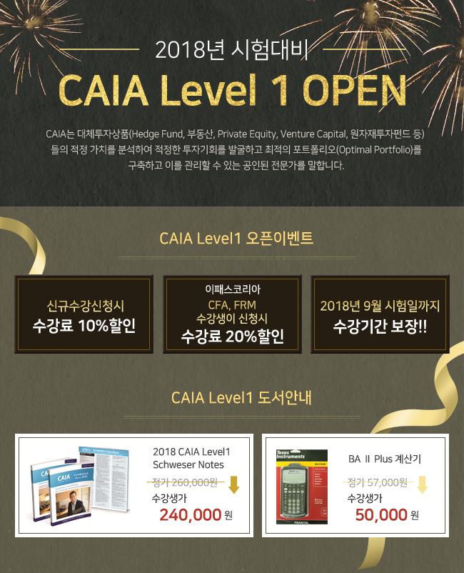 2018년 시험대비 CAIA Level1 OPEN