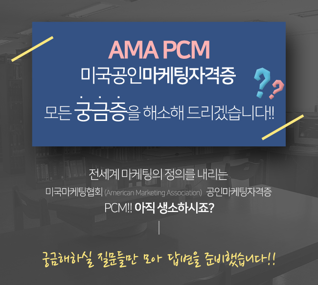 AMA PCM FAQ