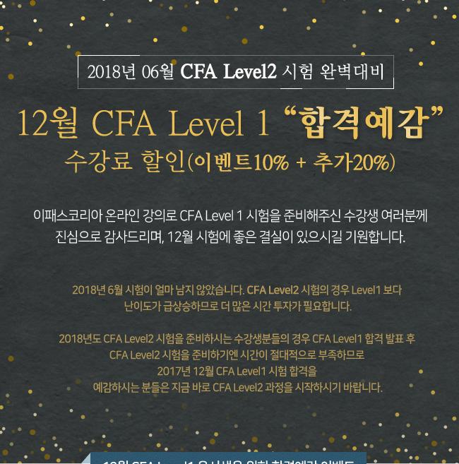 CFA Level 1 수강료 할인이벤트