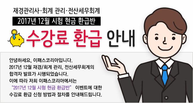 2017년 12월 시험 현금환급반 수강료 환급 안내